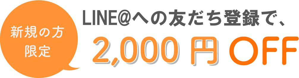 LINE@の友だち登録で2,000円OFF!