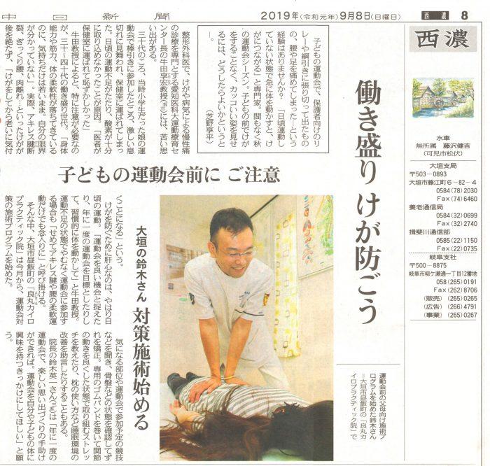 中日新聞(西濃版)