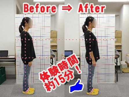体験施術での姿勢改善