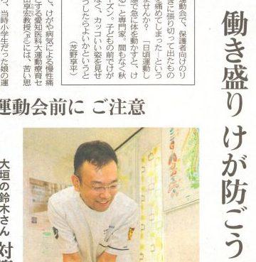 サムネイル中日新聞(西濃版)